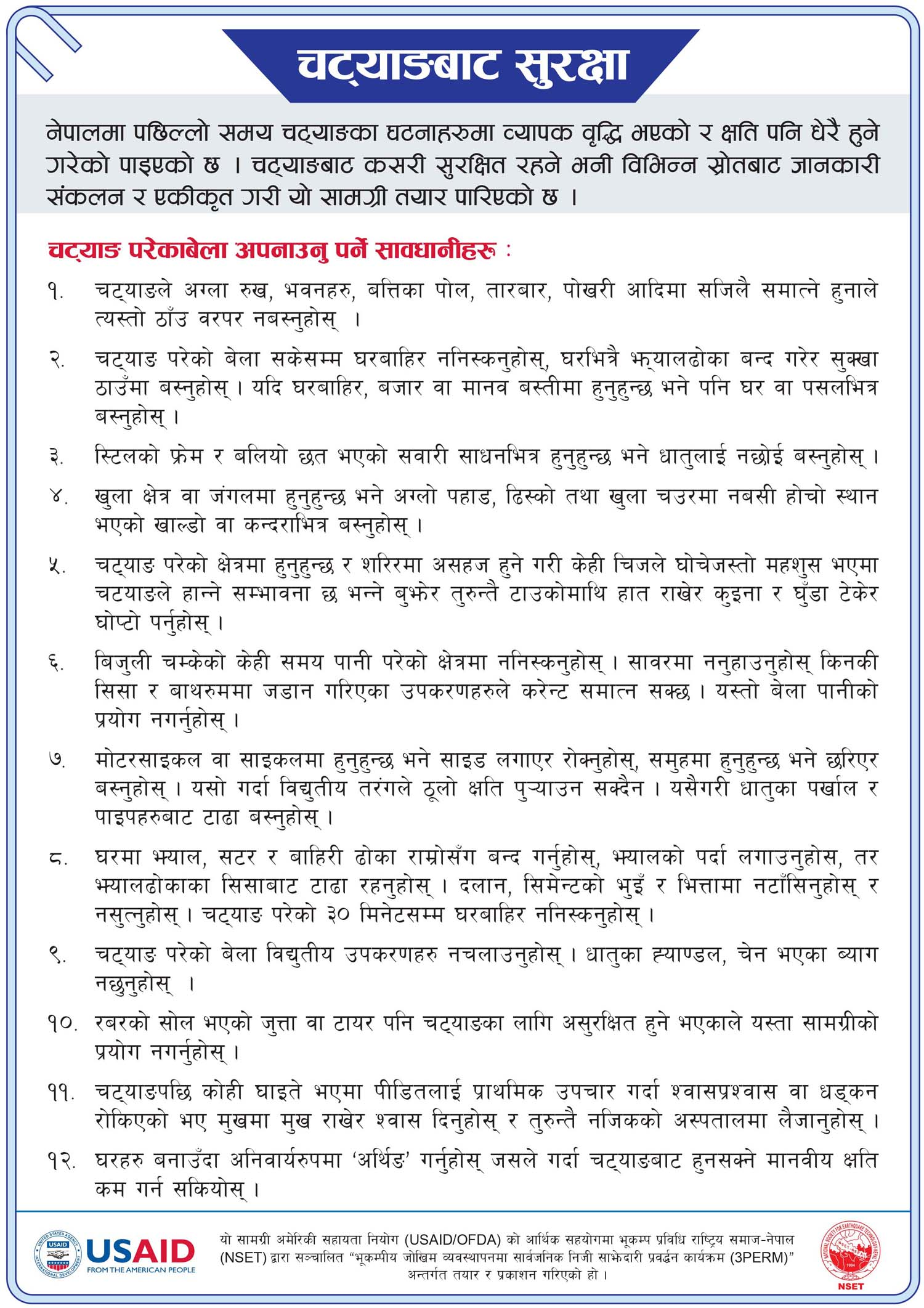 General Guideline & Safety Tips| NSET-Nepal, Earthquake Safe
